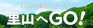 里山へGOバナー