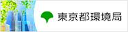 東京都環境局公式ホームページ