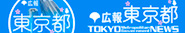 WEB広報 東京都ホームページ