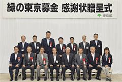 第7回緑の東京募金感謝状贈呈式の様子