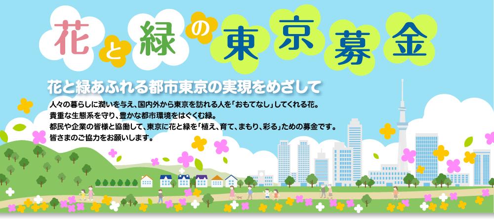 花と緑の東京募金