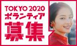 東京ボランティアナビ